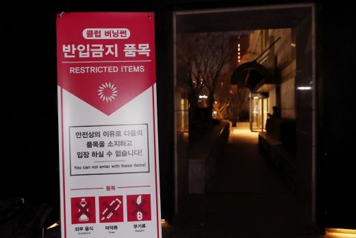 서울 강남구 클럽 버닝썬 앞에 세워진 반입금지 품목 입간판. /사진=뉴시스 김병문 기자