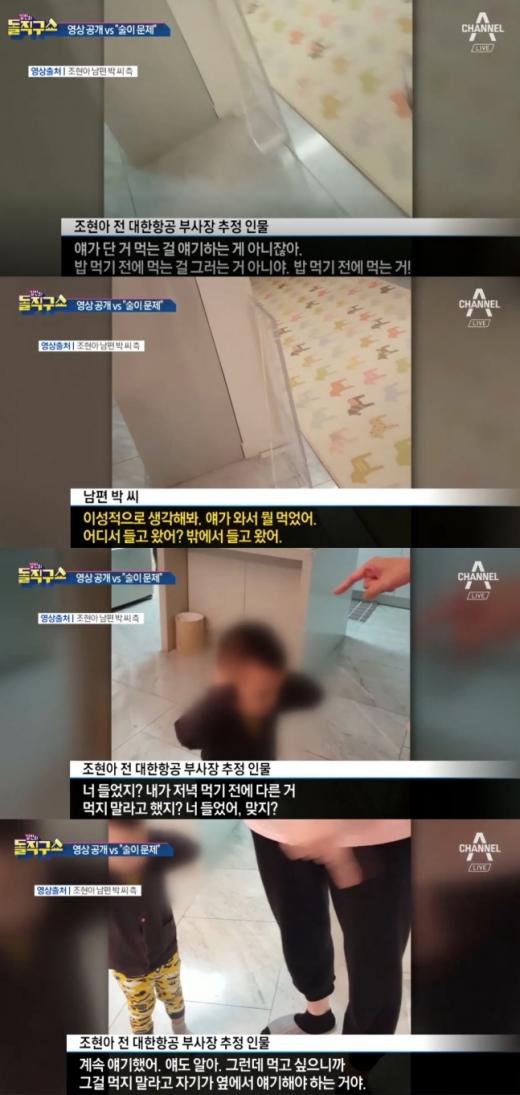 /사진=채널A '김진의 돌직구쇼' 방송화면 캡처