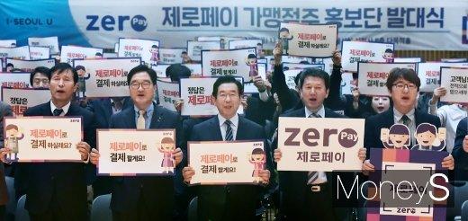 [머니S포토] 제로페이, '대한민국 경제가 살아납니다'