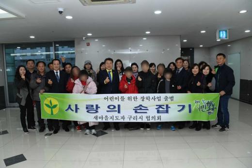 구리시 새마을협의회, '사랑의 손잡기' 출범식. /사진제공=구리시