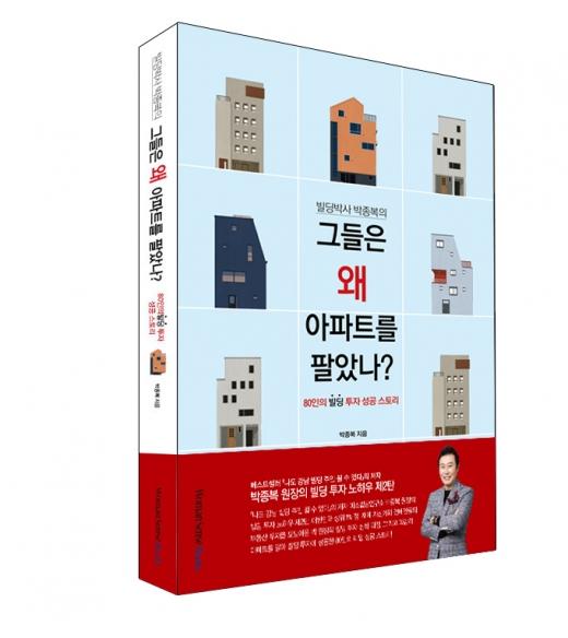 미소빌딩연구소 박종복 원장의 신간 도서 '그들은 왜 아파트를 팔았나?'