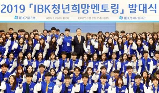 IBK기업은행의 '2019 IBK청년희망 멘토링 발대식'에 참석한 멘토와 멘티들이 기념사진을 촬영하고 있다. /사진=기업은행