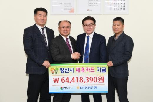 경남 양산시(시장 김일권, 오른쪽 두번째)는 2018년 제휴카드 기금 6441만원을 NH농협은행 양산시지부(지부장 최원일, 오른쪽 세번째)로부터 전달받았다./사진제공=양산시
