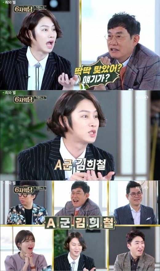 김희철 게이설. /사진=KBS2 방송캡처