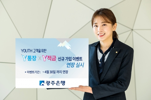 광주은행,'Y통장·Y적금' 인기몰이… 신규 가입이벤트 연장