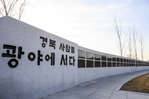 경상북도독립운동기념관에 새긴 독립운동가들. /사진=한국관광공사