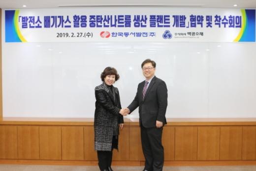 박일준 한국동서발전 사장(오른쪽)과 김해련 백광소재 회장이 베이킹소다 생산 협약 체결 후 기념촬영을 하고 있다./사진제공=동서발전