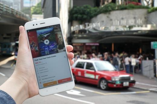 클룩 앱과 홍콩 피크트램. /사진=클룩