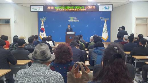 ▲ 양주시 '2019년 농촌지도시범사업' 선정농가 사전교육. / 사진=양주시 제공