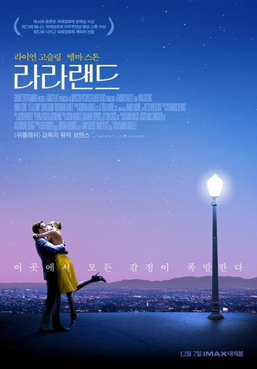 라라랜드 포스터. /사진제공=판씨네마