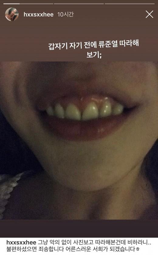 한서희 류준열. /사진=한서희 인스타그램