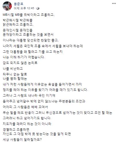 """홍준표 """"쥐박·닭근혜·문재앙… 대통령 한달만 좋고 나머지 세월 조롱거리"""""""