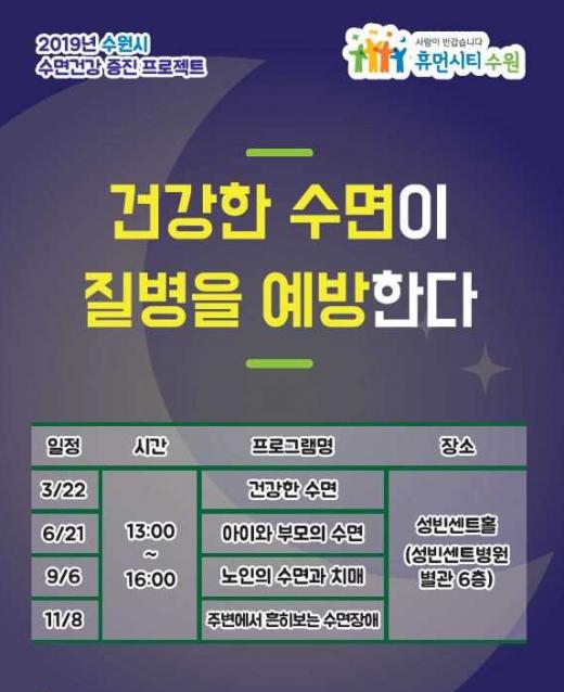 ▲ 수면건강 증진 프로젝트 안내 홍보물. / 자료제공=수원시
