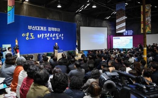부산시가 지난 12일 영도구 창의산업공간에서 부산의 도시경쟁력과 시민 삶의 질 향상을 위해 '부산대개조 정책투어, 영도 비전선포식'을 개최했다. /사진제공=부산시