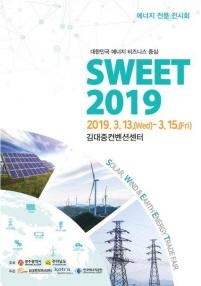 신재생에너지 전시회 'SWEET 2019' 개막