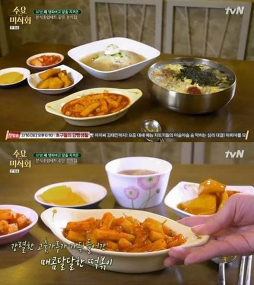 영파여고 앞 분식집. /사진=tvN '수요미식회' 방송캡처