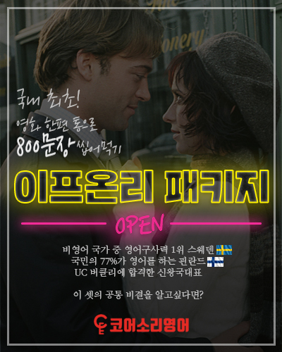 ©코어소리영어