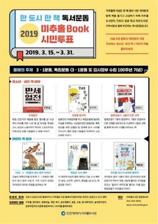 시민투표 홍보용 포스터/사진제공=미추홀구청
