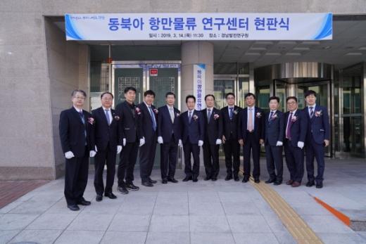 '동북아 항만물류 연구센터' 개소식이 지난 14일 경남발전연구원에서 열렸다./사진제공=경남도