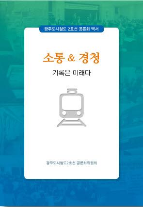 광주도시철도2호선 공론화 백서