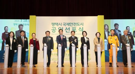 평택시는 18일 평택남부문예회관 대공연장에서 평택시 '국제안전도시 공인 선포식'을 개최했다.(사진 왼쪽 네번째부터 권영화 시의회 의장, 정장선 시장). / 사진제공=평택시