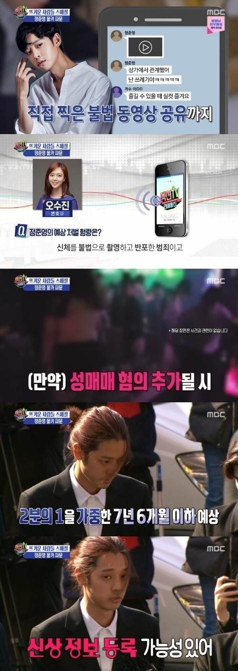 '섹션TV' 정준영. /사진=MBC 방송캡처