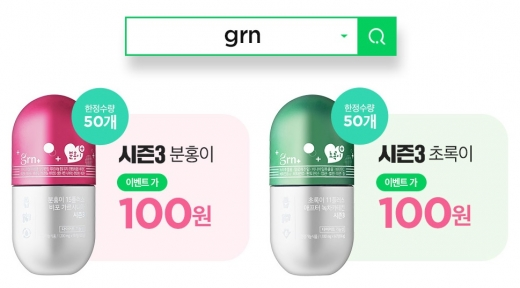grn '분홍이·초록이 시즌3', 이전 버전과 무엇이 달라졌나?