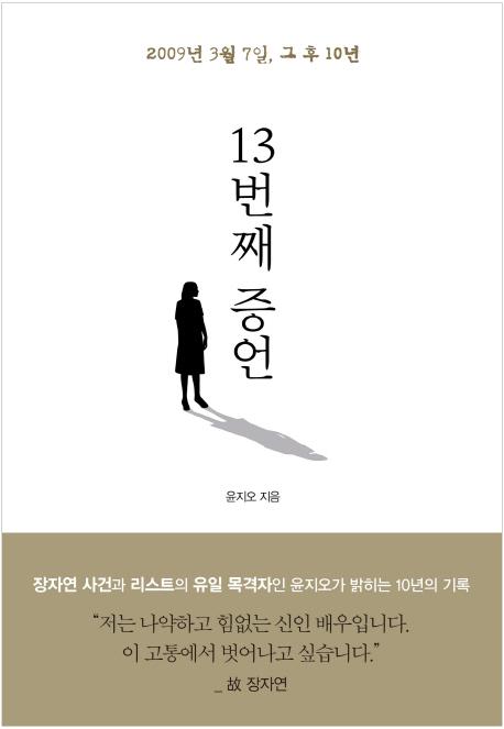 장자연 사건 담은 윤지오 '13번째 증언', 베스트셀러 20위 올라