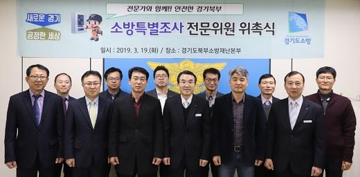 소방특별조사 전문위원 위촉식. / 사진제공=경기도북부소방재난본부