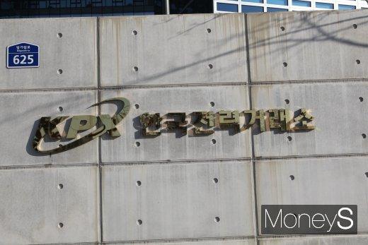 나주혁신도시에 위치한 전력거래소 /사진=머니S DB