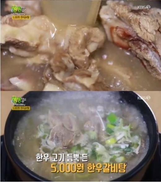 생생정보 한우갈비탕. /사진=KBS 2TV생생정보 방송화면 캡처