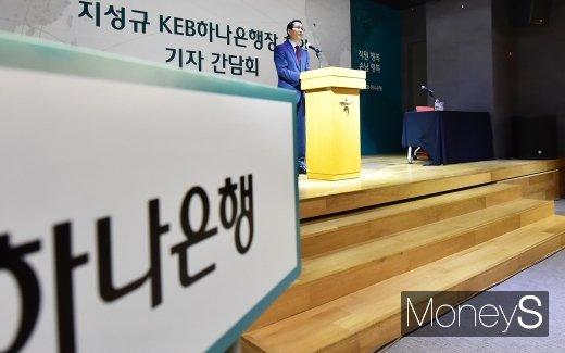 [머니S포토] 지성규 KEB하나은행장 취임, 앞으로 과제는?