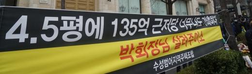 서울 논현동 라움아트센터 주변에 걸린 수성범어 지역주택조합 시위 현수막. /사진제공=조합