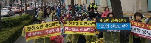 서울 논현동 라움아트센터 주변 대구 수성범어 지역주택조합 시위 현장. /사진제공=조합