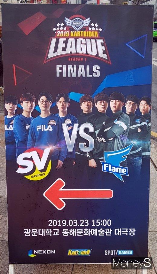카트라이더 리그 시즌1 결승전 안내 게시물. /사진=채성오 기자