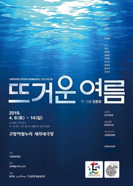 ▲ 2019 상주단체 레퍼토리 프로그램 첫 번째 작품으로 연극 '뜨거운 여름' 포스터. / 자료제공=고양시