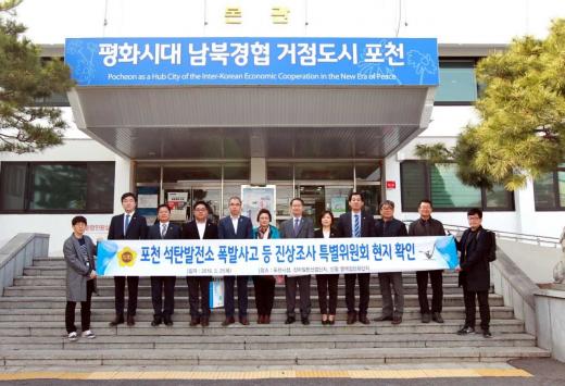 경기도의회, 포천 석탄발전소 폭발사고·진상조사 현지 답사