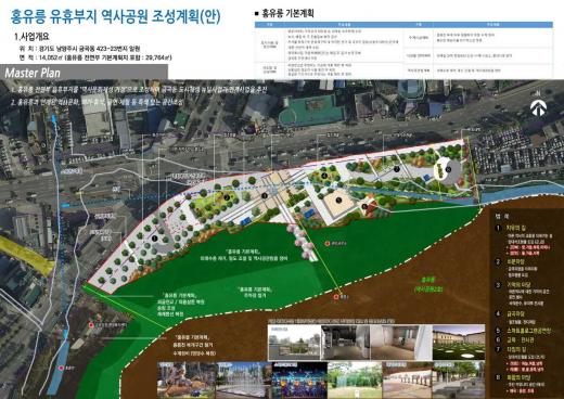 ▲ 홍유릉 유휴부지 역사공원 조성계획안. / 자료제공=남양주시
