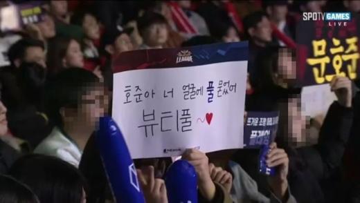 문호준 선수를 응원하는 팬들. /사진=중계화면 캡쳐