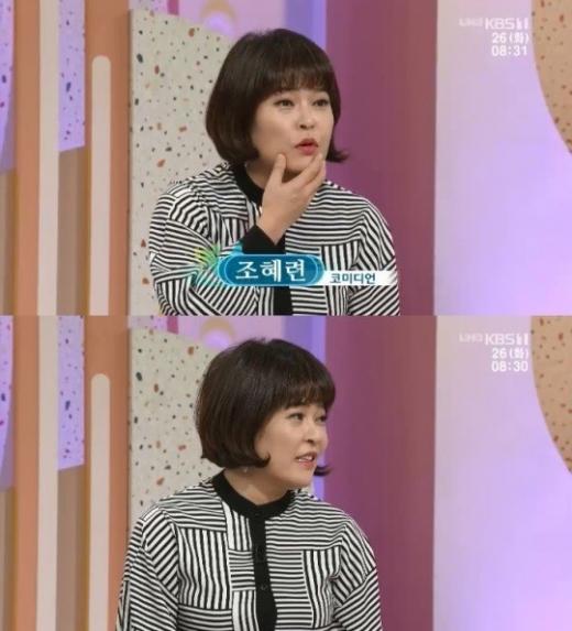 조혜련. /사진=KBS1 '아침마당' 방송화면 캡처