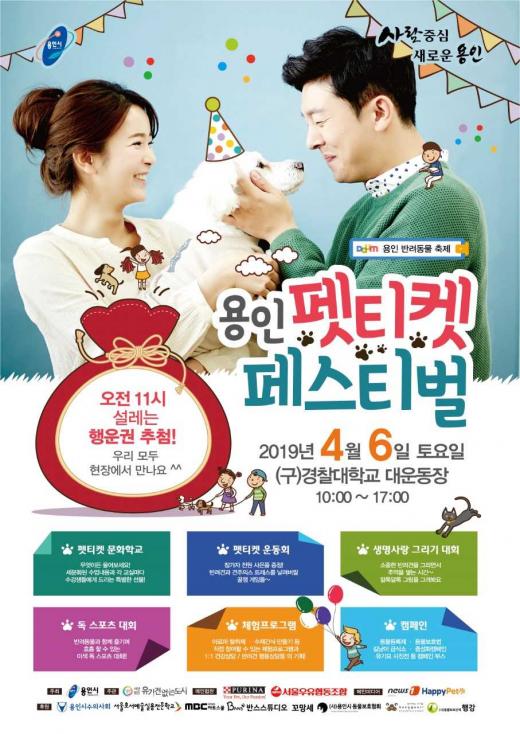 ▲ 용인시, 반려동물 나눔축제 '펫티켓 페스티벌' 포스터. /  사진제공=용인시