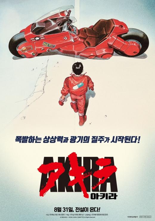 영화 '아키라' 포스터. /사진=(주)삼지애니메이션