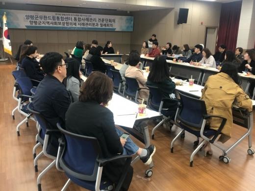 지난 28일 양평군보훈회관 4층에서 양평군 '통합사례회의'가 개최됐다. / 사진제공=양평군청