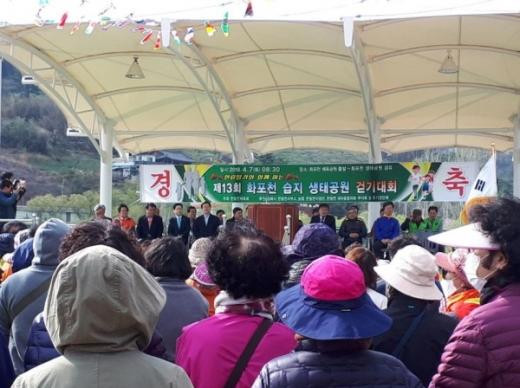 지난해 화포천습지생태공원 건강걷기대회 모습./사진제공=김해시