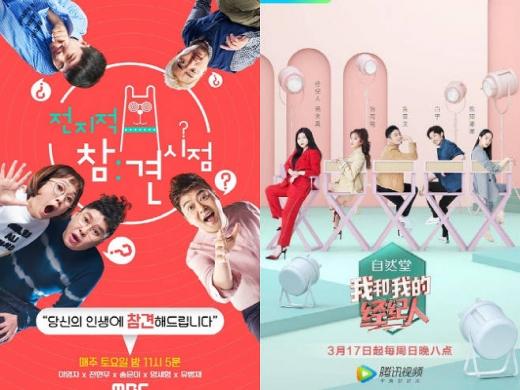 중국 전참시 표절의혹. 사진은 MBC '전지적 참견 시점'(왼쪽)·중국 텐센트 '너와 나의 매니저' 포스터. /사진=MBC,텐센트