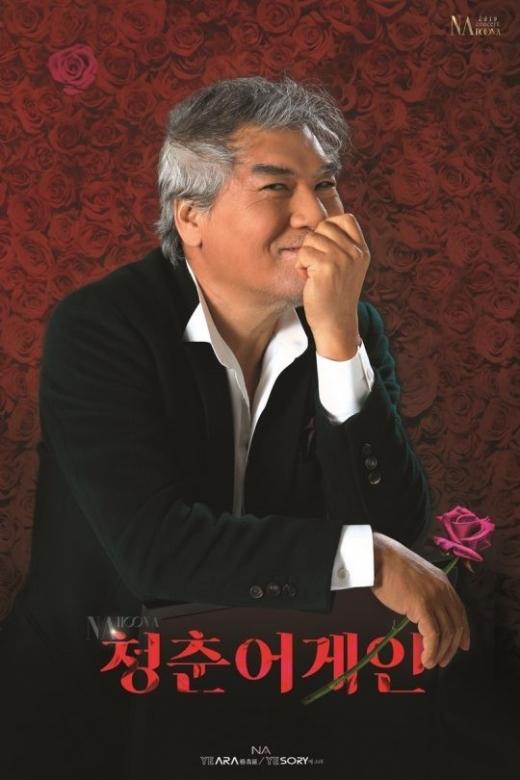 2019 나훈아 콘서트 부산. /사진=YES24