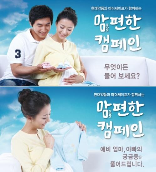 현대약품이 한국마더세이프센터와 함께 임산부 캠페인을 개최한다. /사진=현대약품