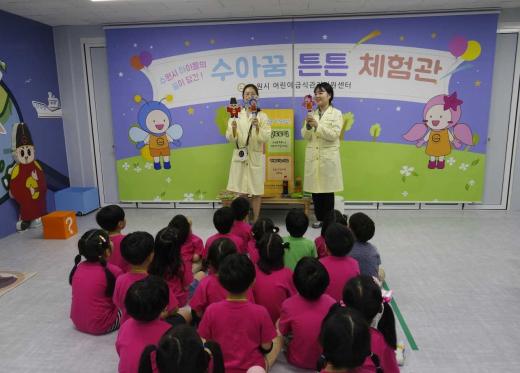 수원시 어린이들이 '수아꿈 튼튼체험관'에서교육을 받고 있다. / 사진제공=수원시