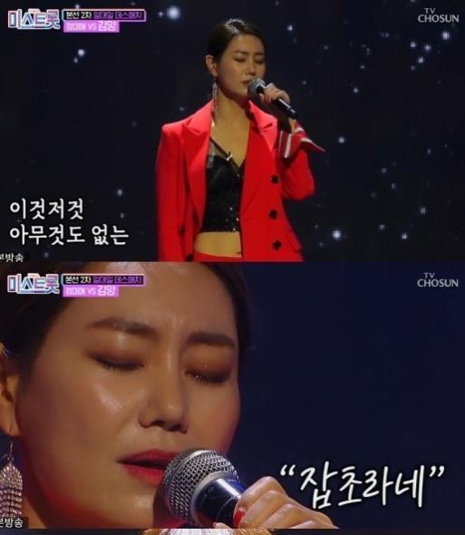 '미스트롯' 김양. /사진=TV조선 '미스트롯' 방송화면 캡처