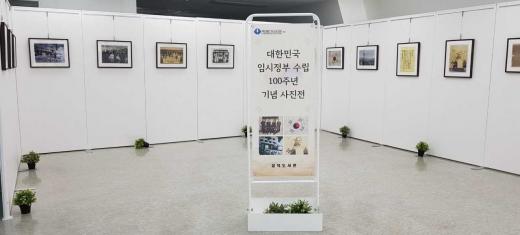 삼덕도서관, 대한민국 임시정부 수립 100주년 기념 사진전. / 사진제공=안양시